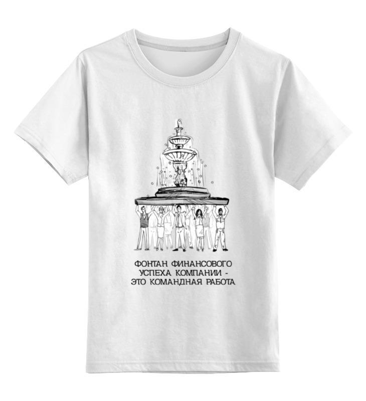 Printio Фонтан финансового успеха! футболка классическая printio фонтан финансового успеха