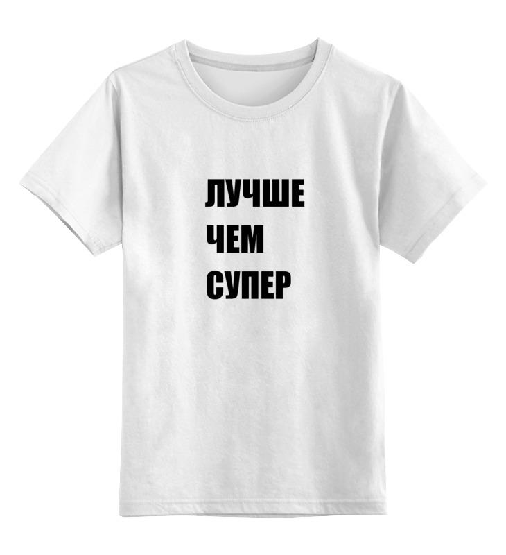 Детская футболка классическая унисекс Printio Лавров - лучше чем супер детская футболка классическая унисекс printio лавров лучше чем супер