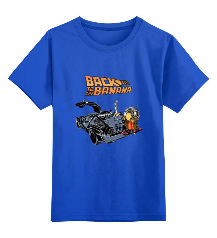 Детская футболка классическая унисекс Printio Back to the banana детская футболка классическая унисекс printio banana jaws
