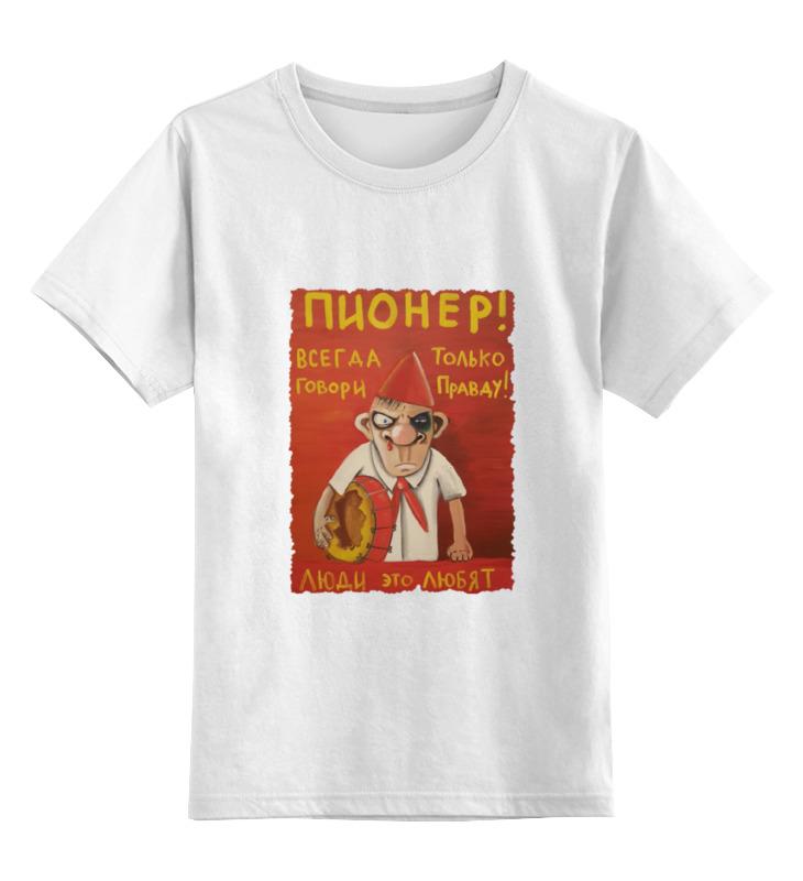 Детская футболка классическая унисекс Printio Пионер-говори правду!