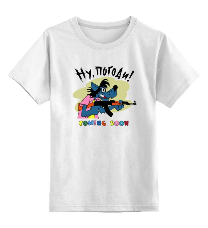Детская футболка классическая унисекс Printio Ну погоди цена и фото