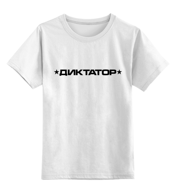 Детская футболка классическая унисекс Printio Диктатор азбука диктатор