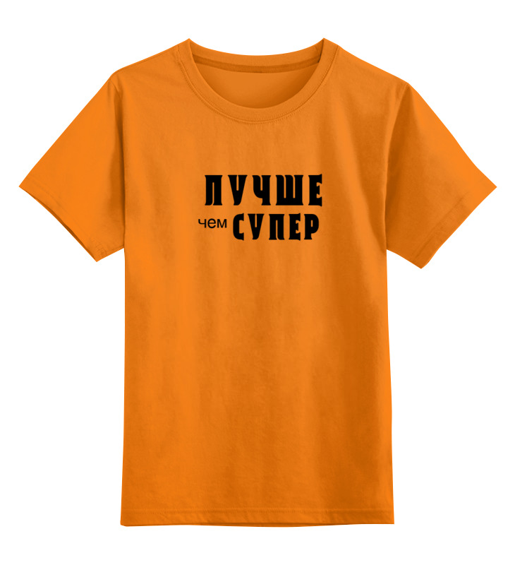 Детская футболка классическая унисекс Printio Лавров - лучше чем супер invisibobble innocent white