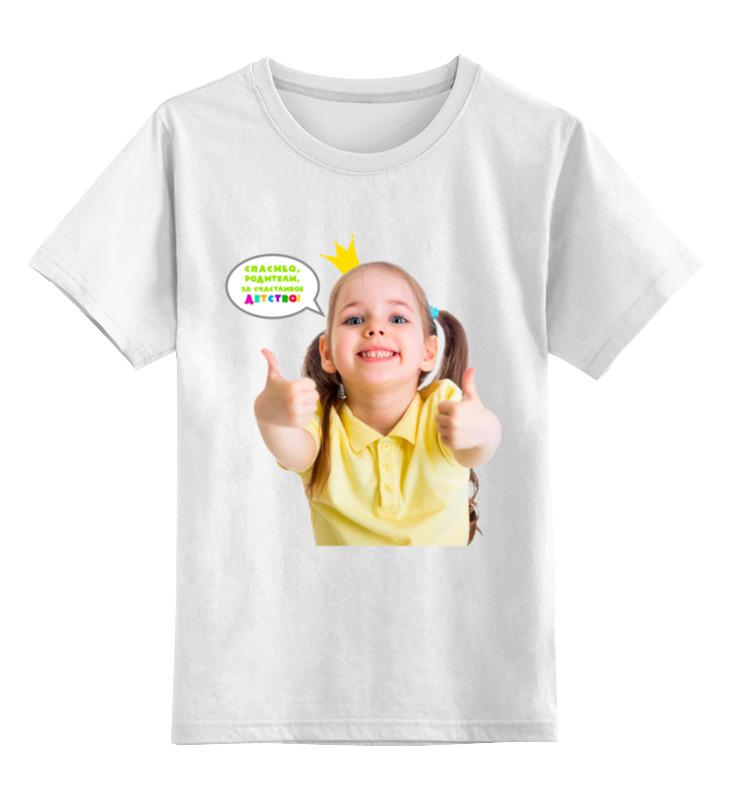 Детская футболка классическая унисекс Printio Спасибо за детство детство лидера