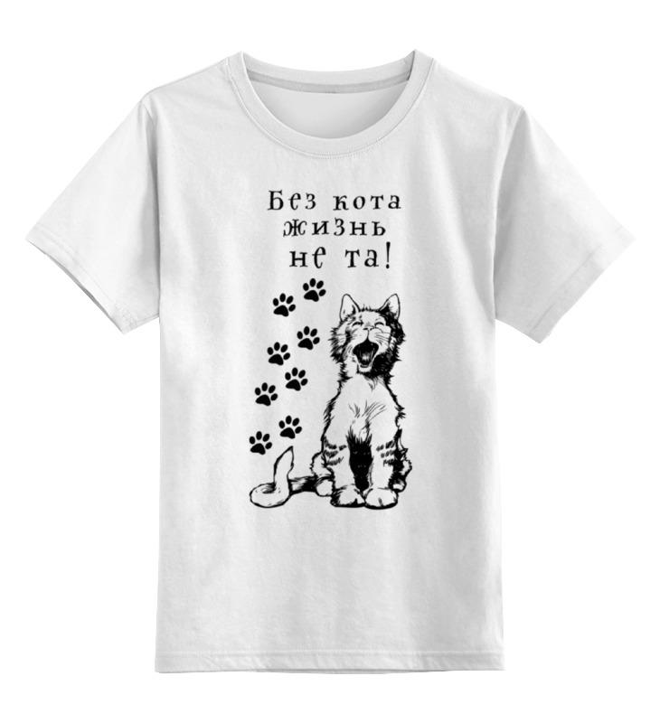 Детская футболка классическая унисекс Printio Без кота жизнь не та диляра тасбулатова у кого в россии больше