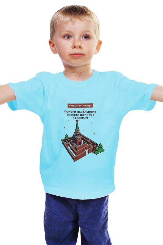 Детская футболка классическая унисекс Printio Вывести жуликов (день)