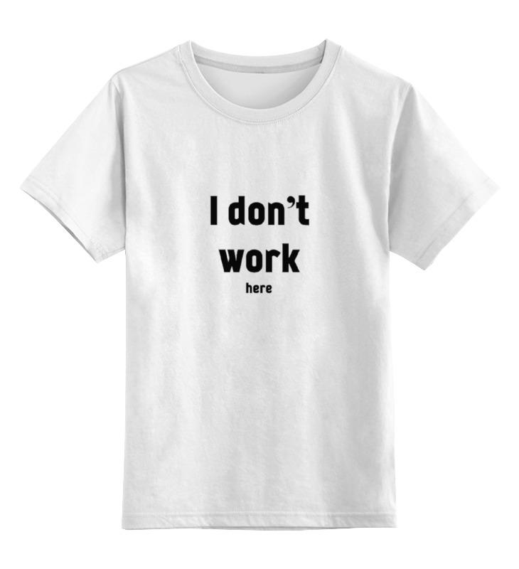 Детская футболка классическая унисекс Printio Я тут не работаю