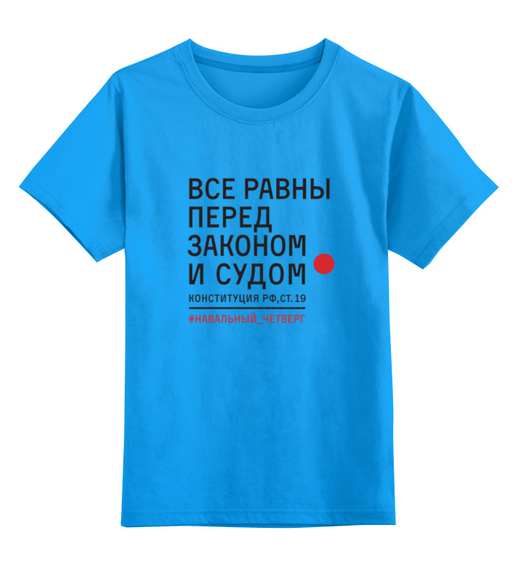 Детская футболка классическая унисекс Printio Конституция рф, ст. 19 детская футболка классическая унисекс printio ты моя мамочка