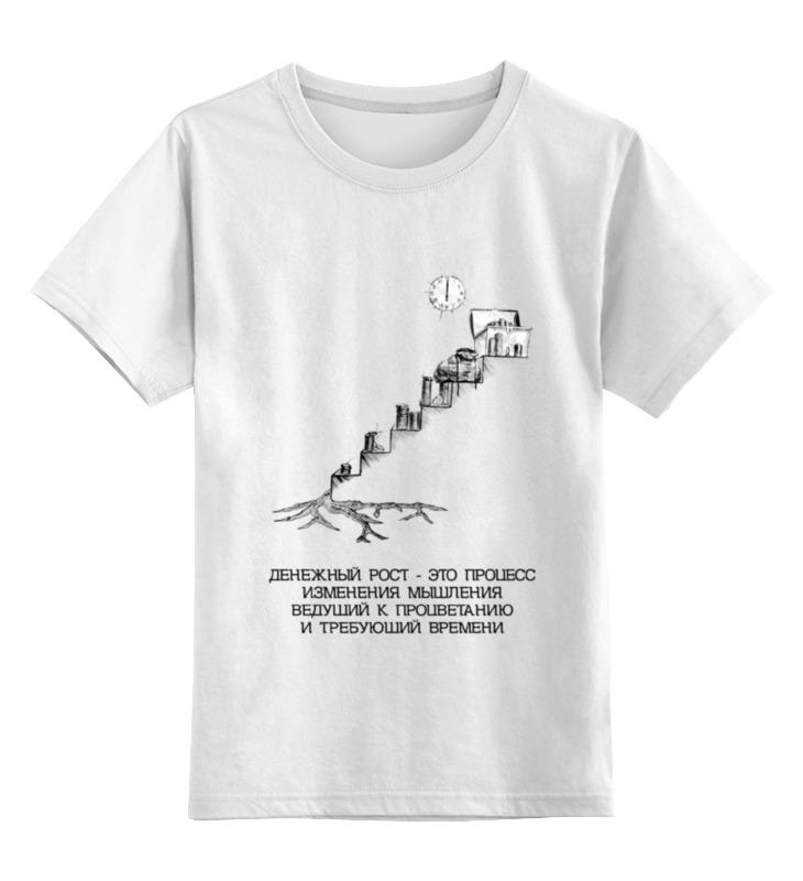 Детская футболка классическая унисекс Printio Денежный рост! детская футболка классическая унисекс printio руна духовный рост
