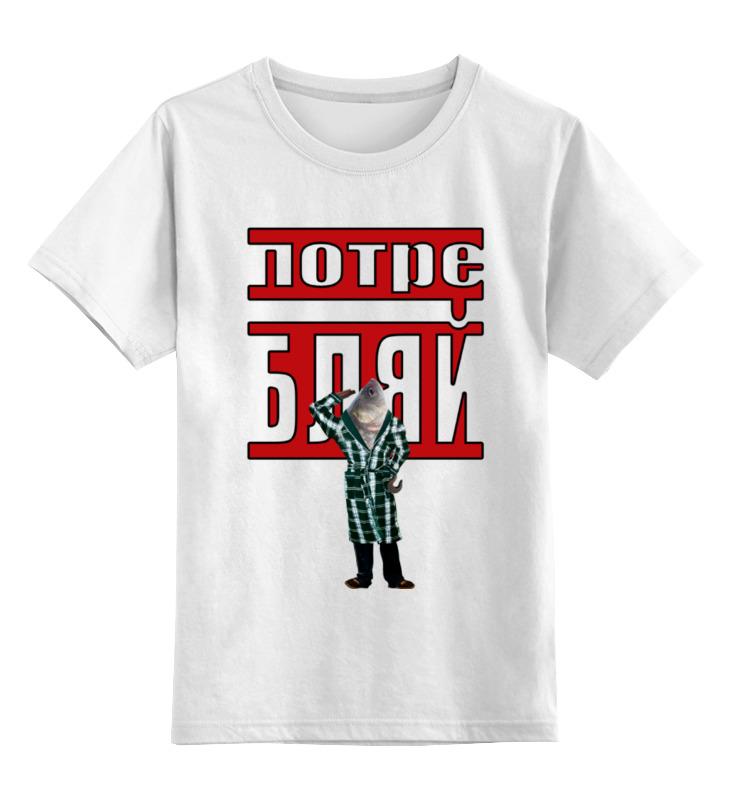 Детская футболка классическая унисекс Printio Потребитель рыба цена 2017