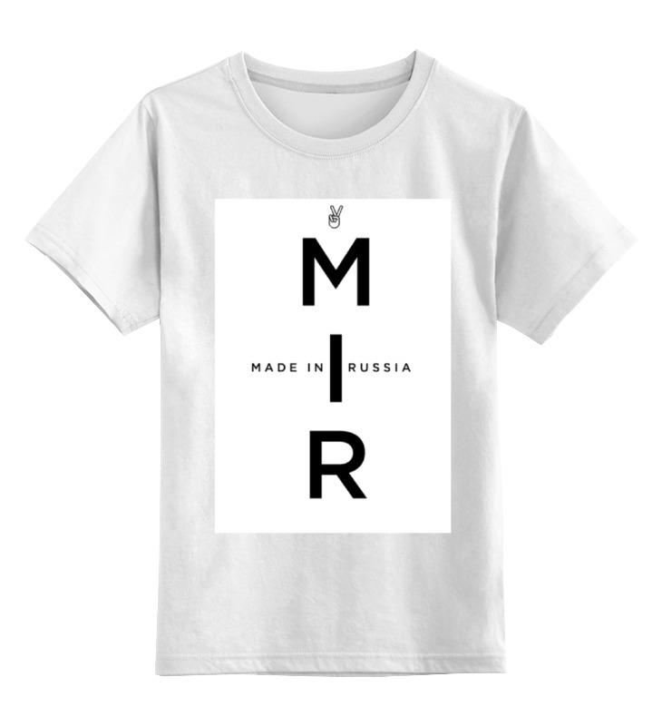 Детская футболка классическая унисекс Printio Мир. made in russia made in china 2 4 9dbi rp sma