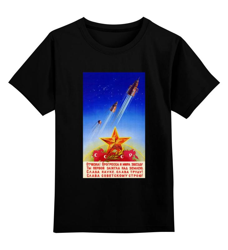 Детская футболка классическая унисекс Printio Советский плакат часы слава 1249422 300 2428