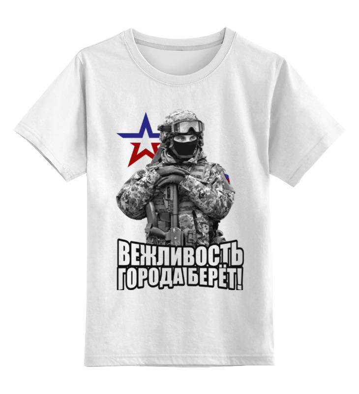 Детская футболка классическая унисекс Printio Вежливость города берет! вежливость королев