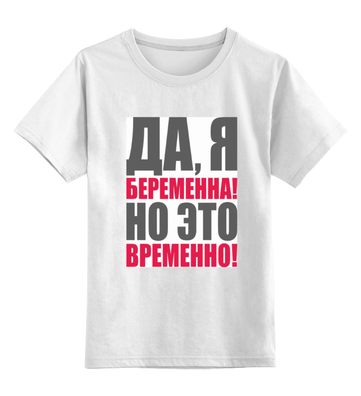 Детская футболка классическая унисекс Printio Да, я беременна! но это временно! футболка классическая printio я покажу тебе мир