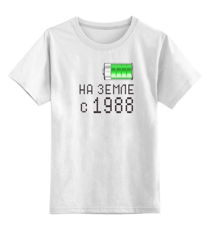 Детская футболка классическая унисекс Printio На земле с 1988 детская футболка классическая унисекс printio на земле с 1987