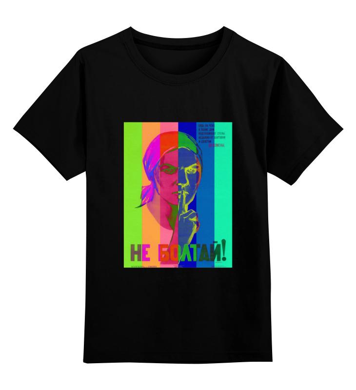 Детская футболка классическая унисекс Printio Не болтай! футболка лгбт