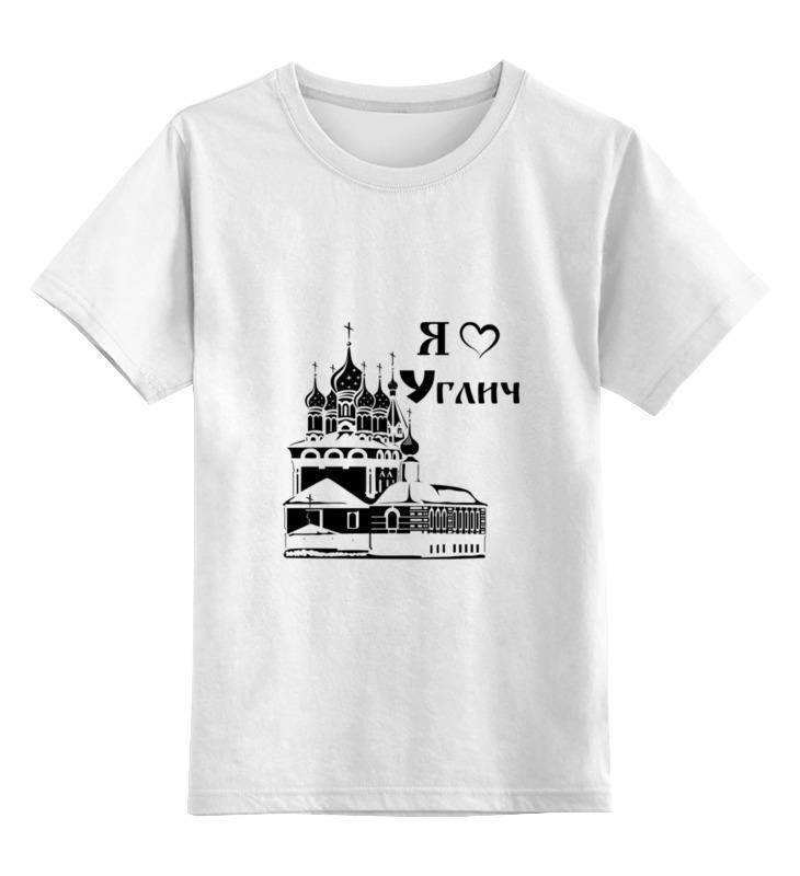 Детская футболка классическая унисекс Printio Я люблю углич футболка классическая printio я люблю углич