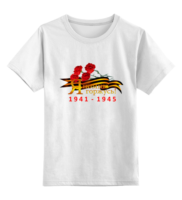 Детская футболка классическая унисекс Printio Я помню, я горжусь! майка классическая printio я помню я горжусь