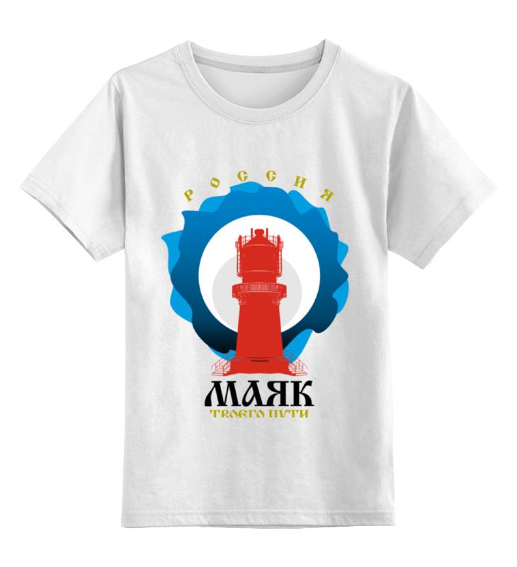 Детская футболка классическая унисекс Printio Маяк твоего пути