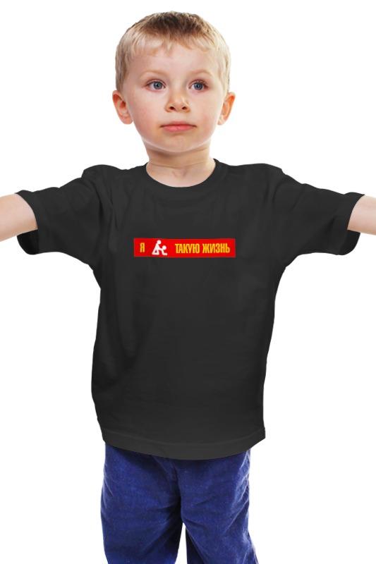 Детская футболка классическая унисекс Printio Я **** такую жизнь детская футболка классическая унисекс printio я русский золотая надпись