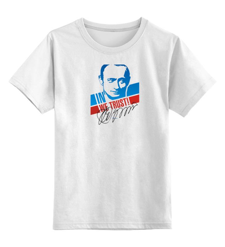 Детская футболка классическая унисекс Printio Путин в. в.