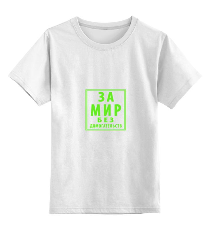 Детская футболка классическая унисекс Printio За мир без домогательств цены онлайн