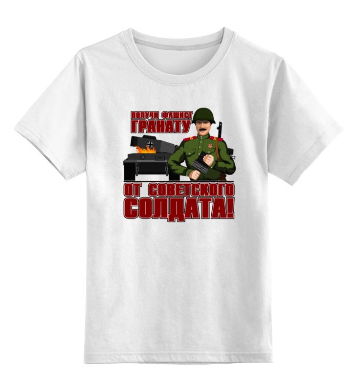 Детская футболка классическая унисекс Printio Получи фашист гранату!
