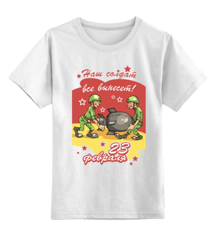 Детская футболка классическая унисекс Printio Наш солдат все вынесет! - 23 февраля детская футболка классическая унисекс printio неизвестный солдат
