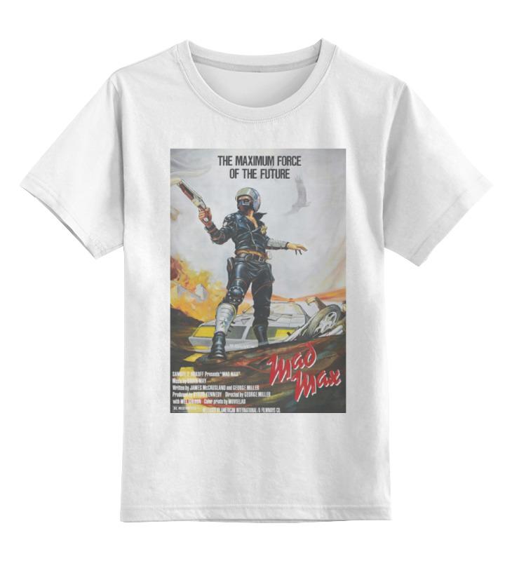 Детская футболка классическая унисекс Printio Mad max i i max i max q3