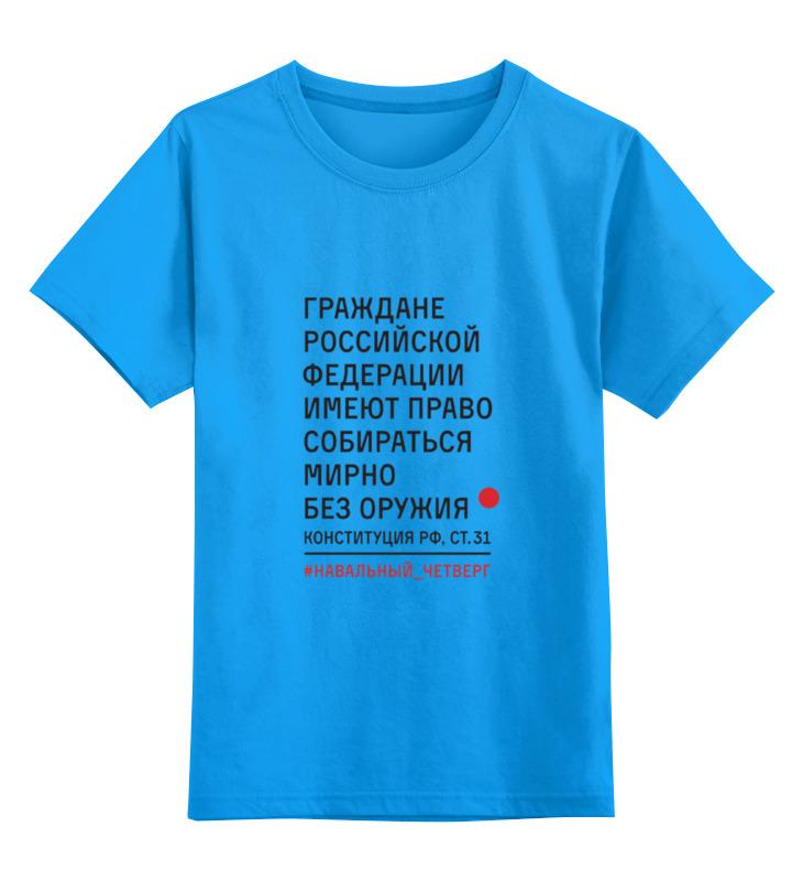 Детская футболка классическая унисекс Printio Конституция рф, ст. 31 детская футболка классическая унисекс printio ты моя мамочка