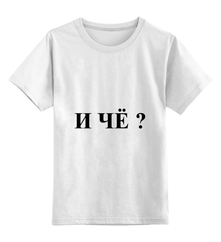 Детская футболка классическая унисекс Printio Вопрос