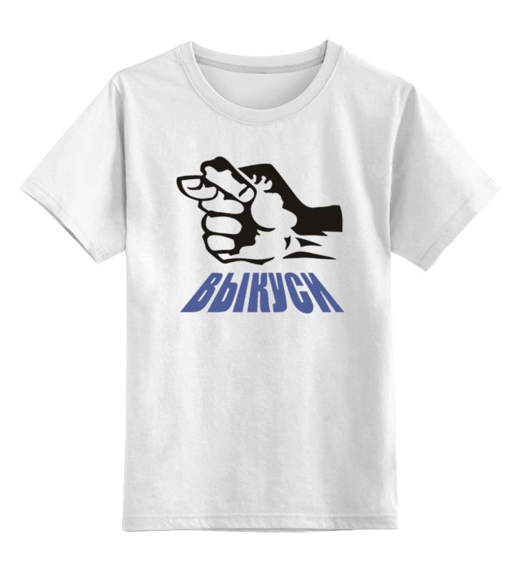 Детская футболка классическая унисекс Printio Выкуси детская футболка классическая унисекс printio выкуси