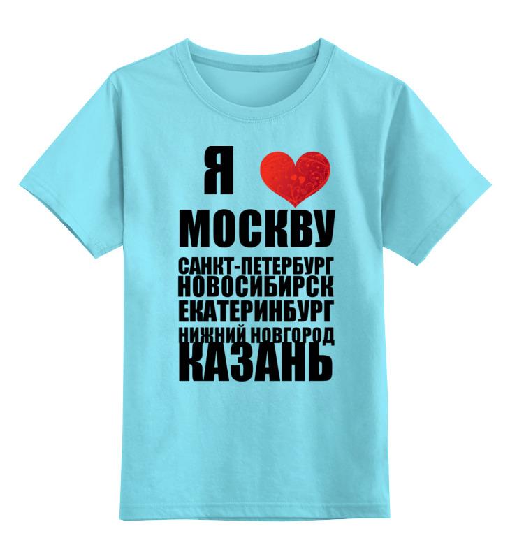 Детская футболка классическая унисекс Printio Я люблю россию (1) футболка классическая printio нижегородская область нижний новгород