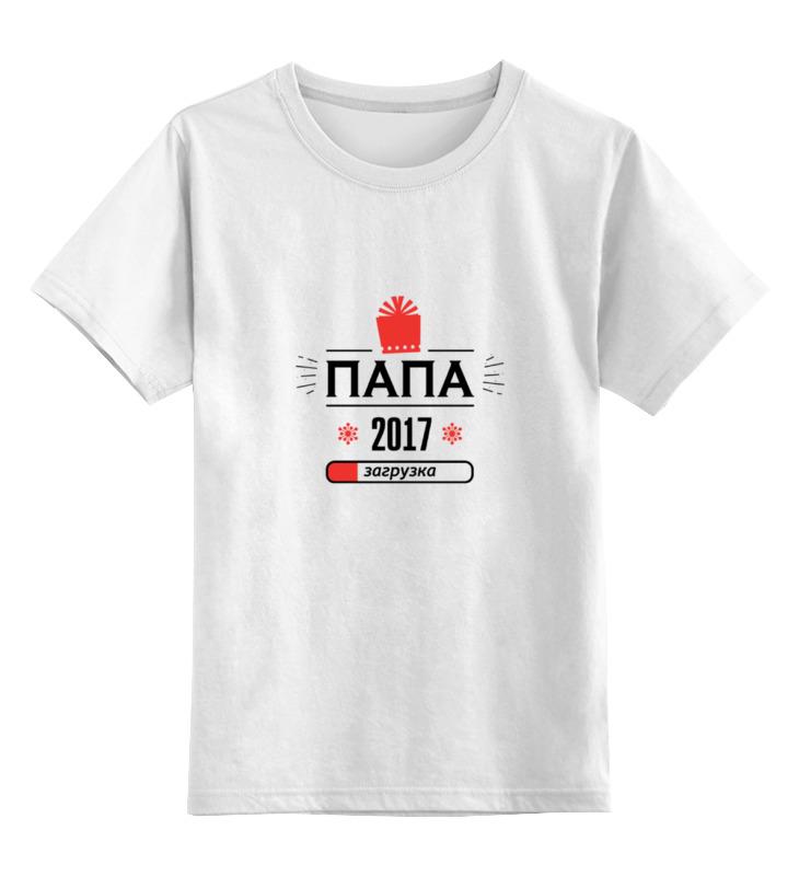 Детская футболка классическая унисекс Printio Новый папа 2017! загрузка! футболка стрэйч printio новый папа 2017 загрузка