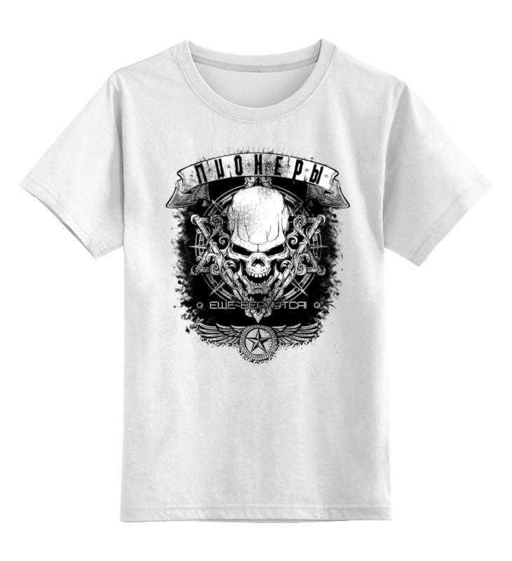 Детская футболка классическая унисекс Printio Пионеры ещё вернутся!!! свитшот унисекс с полной запечаткой printio пионеры ещё вернутся
