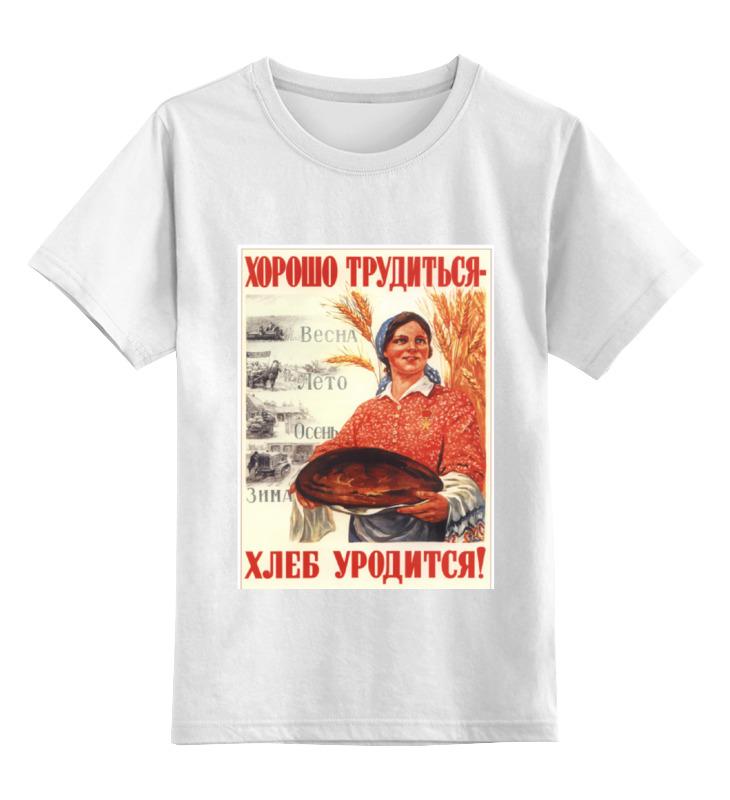 Детская футболка классическая унисекс Printio Хорошо трудиться- хлеб уродится! детская футболка классическая унисекс printio хлеб с маслом