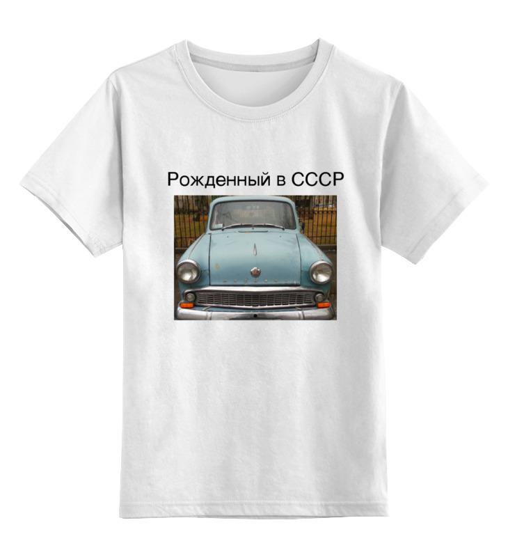 Детская футболка классическая унисекс Printio Рожденный в ссср автолегенды ссср в кременчуге