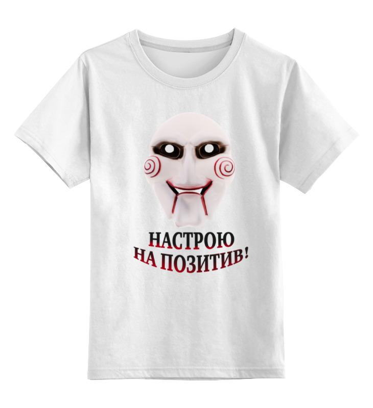 Детская футболка классическая унисекс Printio Позитив капсулы позитив 300 мг 60 шт