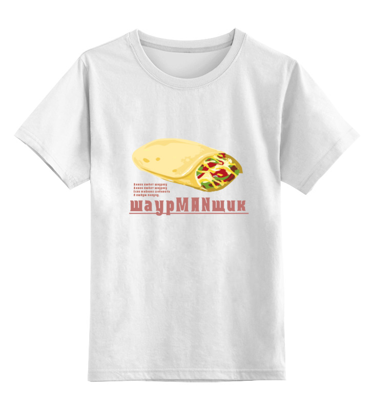 Детская футболка классическая унисекс Printio Шаурmanщик оборудование для шаурмы челябинск