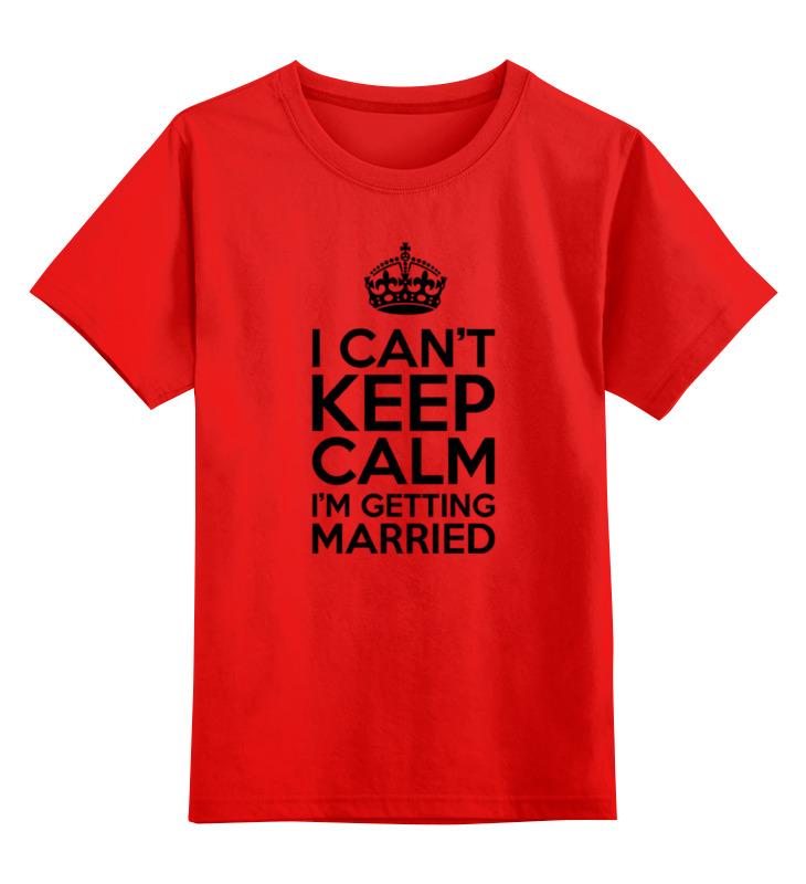 Детская футболка классическая унисекс Printio I cant keep calm i am getting married i spire