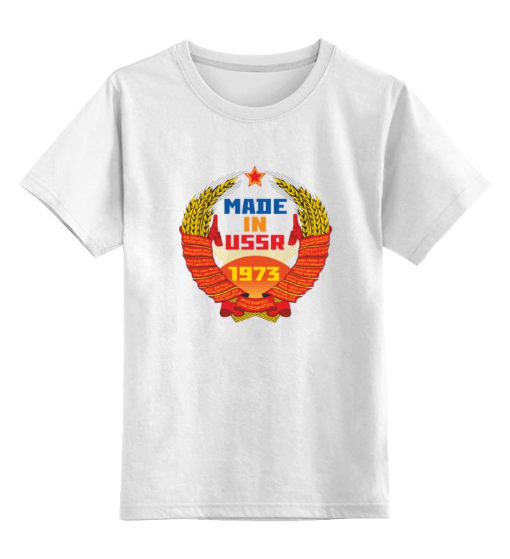 Детская футболка классическая унисекс Printio Made in ussr 1973 made in china 2 4 9dbi rp sma