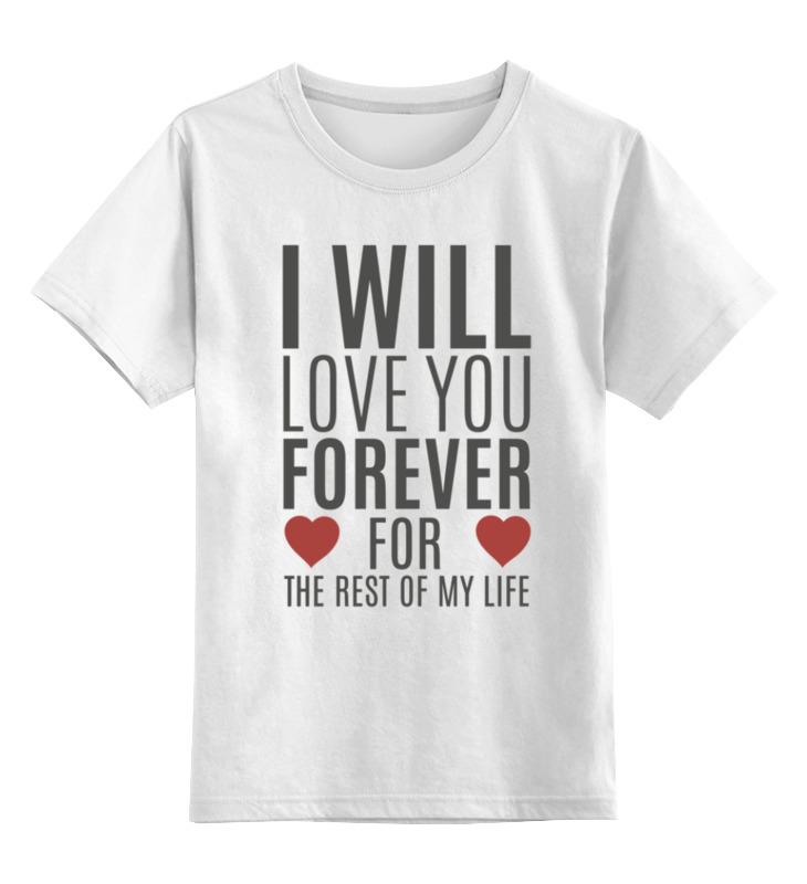 Детская футболка классическая унисекс Printio Любовь до гроба! федоров в сфинкс неразгаданный до гроба мистический подвиг императора