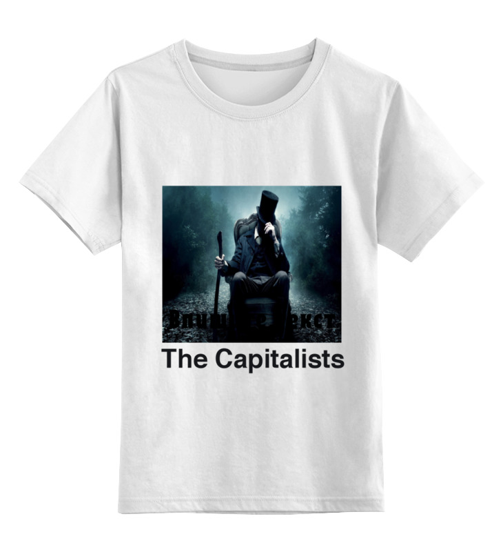 Фото - Детская футболка классическая унисекс Printio Капиталист владимир гурвич капиталист