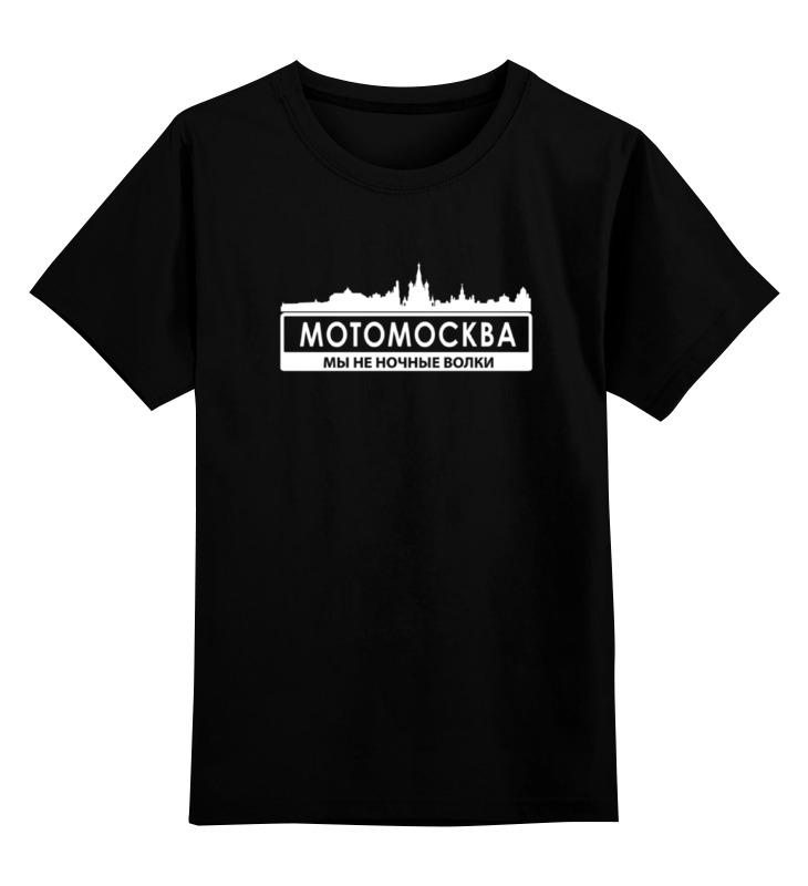 Детская футболка классическая унисекс Printio Мотомосква - мы не ночные волки. ночные сорочки и рубашки