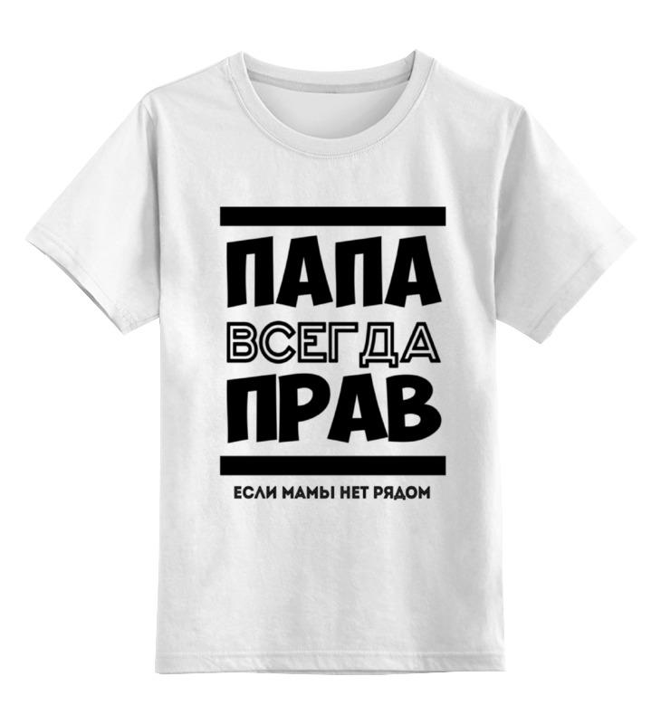 Детская футболка классическая унисекс Printio Папа всегда прав!