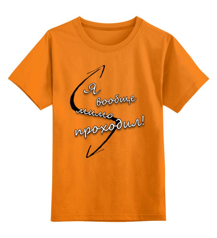 Детская футболка классическая унисекс Printio  вообще мимо проходил !