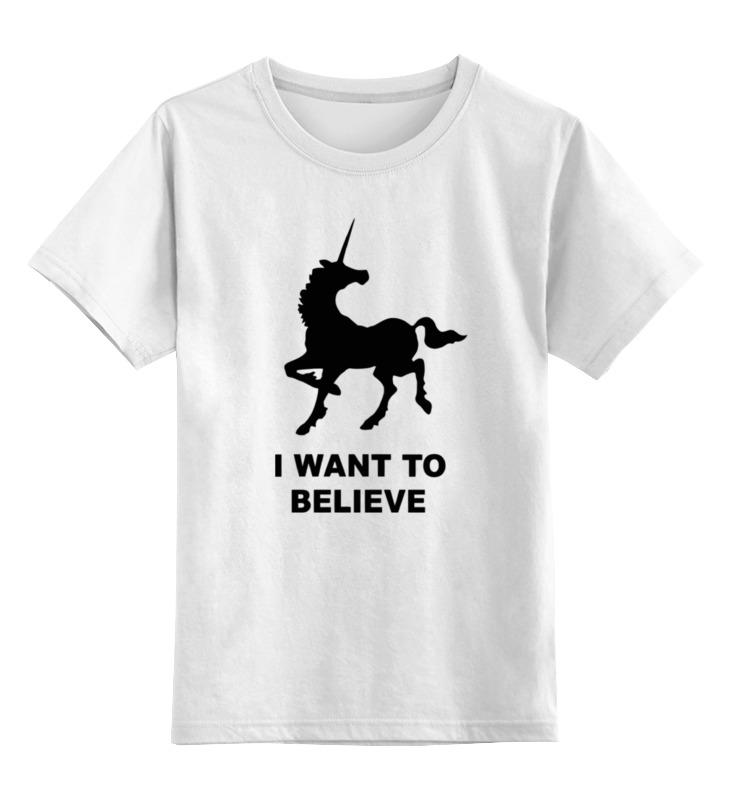 Детская футболка классическая унисекс Printio Единорог (unicorn)