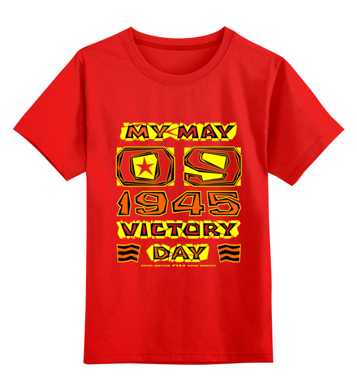Детская футболка классическая унисекс Printio День победы. my may - 9 - victory day купить биксеноновые линзы 9 го поколения