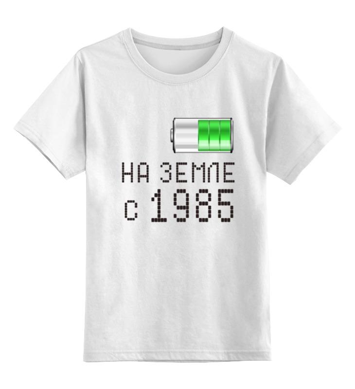 Детская футболка классическая унисекс Printio На земле с 1985 детская футболка классическая унисекс printio на земле с 1987