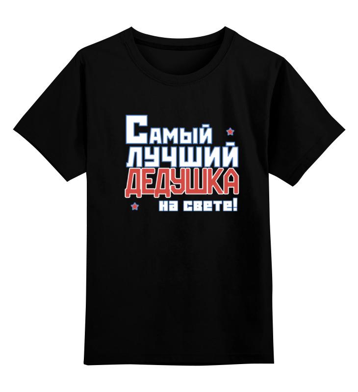 Детская футболка классическая унисекс Printio Лучший дедушка на свете!